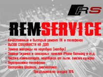 RemService