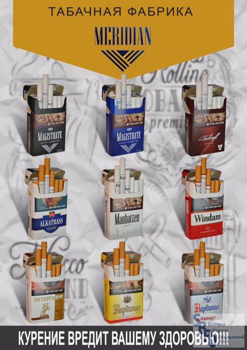 табачные изделия оптом