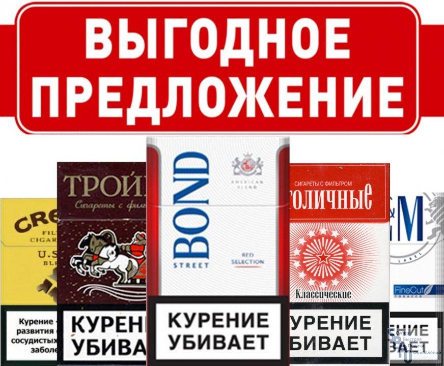 Купить калининградские сигареты оптом заказать кнопки для сигарет