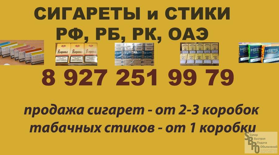 нижний тагил купить сигареты оптом