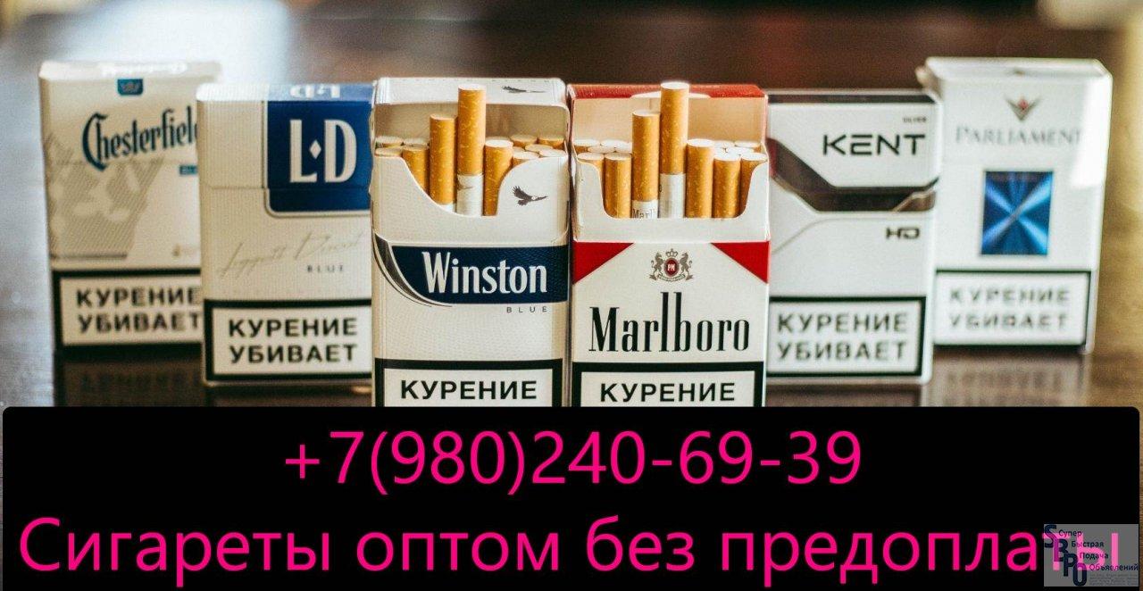 Краснодар купить сигареты оптом в куплю электронную сигарету новокузнецк