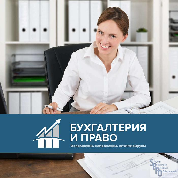 Бухгалтерские услуги красногорске маркетинговые исследования рынка бухгалтерских услуг