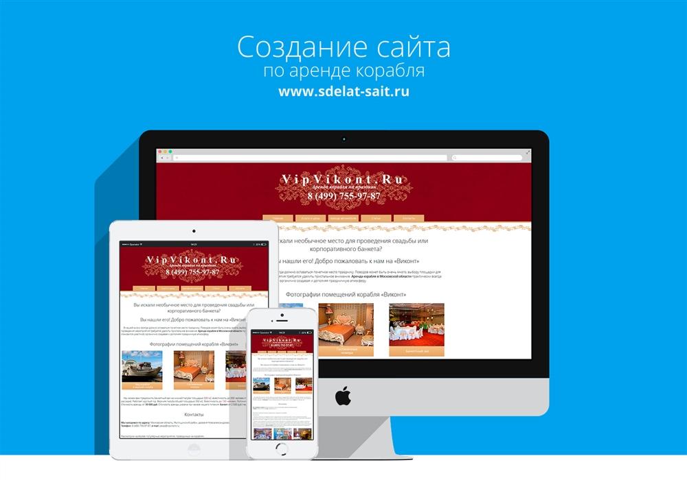 Создание сайта по всей россии как сделать автоматизированный интернет магазин