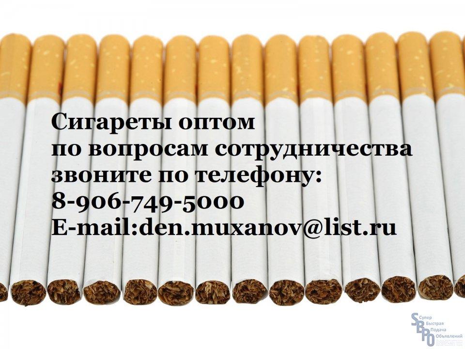 Табак опт в екатеринбурге сигареты сенатор оптом купить