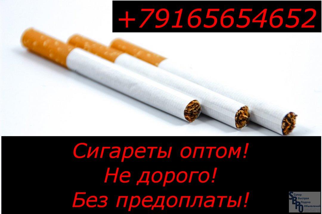 Тольятти оптом табак покупаем сигареты оптом