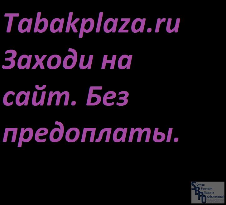 Купить сигареты оптом в саранске купить электронную сигарету казахстан