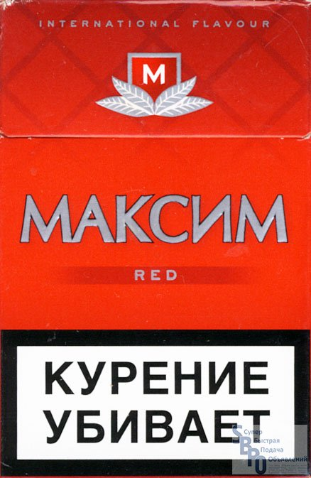 Куплю сигареты в уральске сигареты оптом купить в екатеринбурге