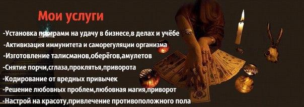 приворот сколь стоит и у кого можно сделать украина