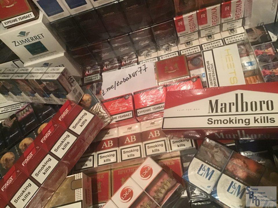 Российские сигареты оптом москва табачные стики winston berry fresh 20 в пачке