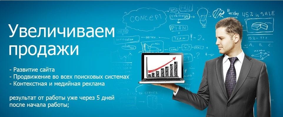 Как увеличить продажи при продвижении сайта пмк аксай строительная компания официальный сайт