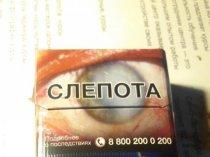 Опт сигареты симферополь экспортер табачных изделий