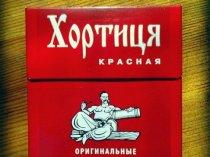 хортица сигареты купить в спб